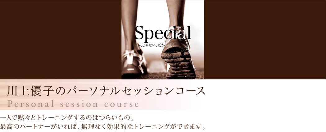 川上優子のパーソナルセッションコース