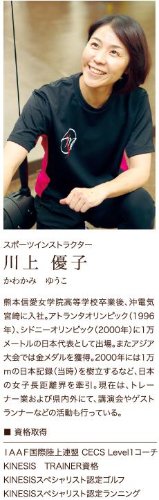 インストラクター川上優子の紹介